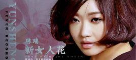 陈瑞《新女人花 HD》