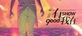 罗志祥2012全新国语大碟《有我在》