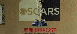 奥斯卡电影之声 经典版 2CD UPDTS-WAV分轨/百度云