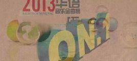 2013华语音乐金曲榜 2CD UPDTS-WAV分轨/百度云