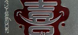 树良品-喜 UPDTS-WAV分轨/百度云