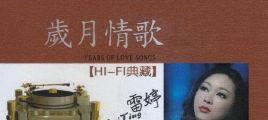 雷婷《岁月情歌》2CD UPDTS-WAV分轨