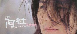 阿杜无损专辑(整轨)7CD 打包下载[百度云]