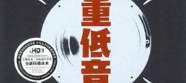 DJ舞曲HiFi发烧碟《重低音串烧版 HDⅡ》