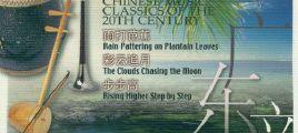 《中国广东音乐名曲典藏》 UPDTS-WAV分轨
