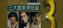 钱萌生+赵鹏+李雪《三大最美男低音》2CD