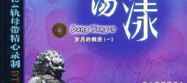 DTS世纪典范 梦之旅《岁月的痕迹(一)荡漾》DTS音乐/WAV音乐下载
