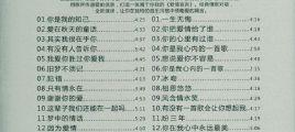 江智民VS周虹《柔情蜜语·情歌对唱》2CD