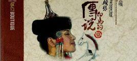 民族音乐世界里的王者  乌云嘎-马头琴·白马的传说 UPDTS-WAV分轨/百度云