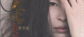 柔情时尚 曹芙嘉首次以爵士形式出现《一个人旅行》UPDTS-WAV分轨/百度云