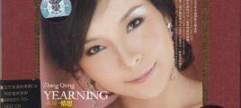 最具情感的演唱 张琼《情思》(黑胶CD)