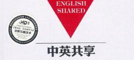 《中英共享》UPDTS-WAV分轨