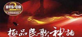极品民歌神话  DTS-ES6.1/WAV分轨/百度云