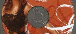 《第五街的士高-印度激情版》DSD 立体声WAV无损音乐/百度云